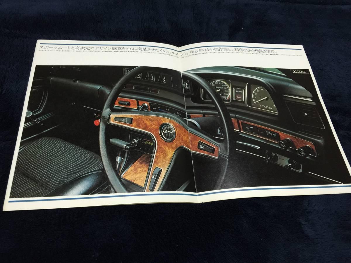 【極上美品の正カタログのみ厳選出品】ブルーバードU2000GTシリーズ(GT,GT-X)!堂々28P!'75.02(S50)44年前の当時物!ワンオーナー!_画像7