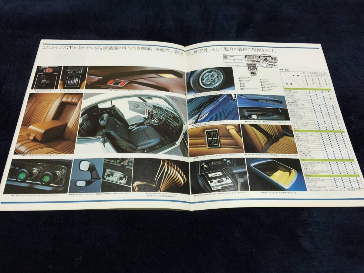 【極上美品の正カタログのみ厳選出品】ブルーバードU2000GTシリーズ(GT,GT-X)!堂々28P!'75.02(S50)44年前の当時物!ワンオーナー!_画像8