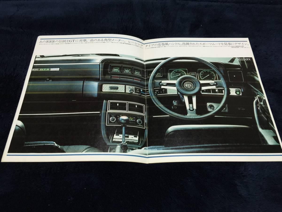 【極上美品の正カタログのみ厳選出品】ブルーバードU2000GTシリーズ(GT,GT-X)!堂々28P!'75.02(S50)44年前の当時物!ワンオーナー!_画像6