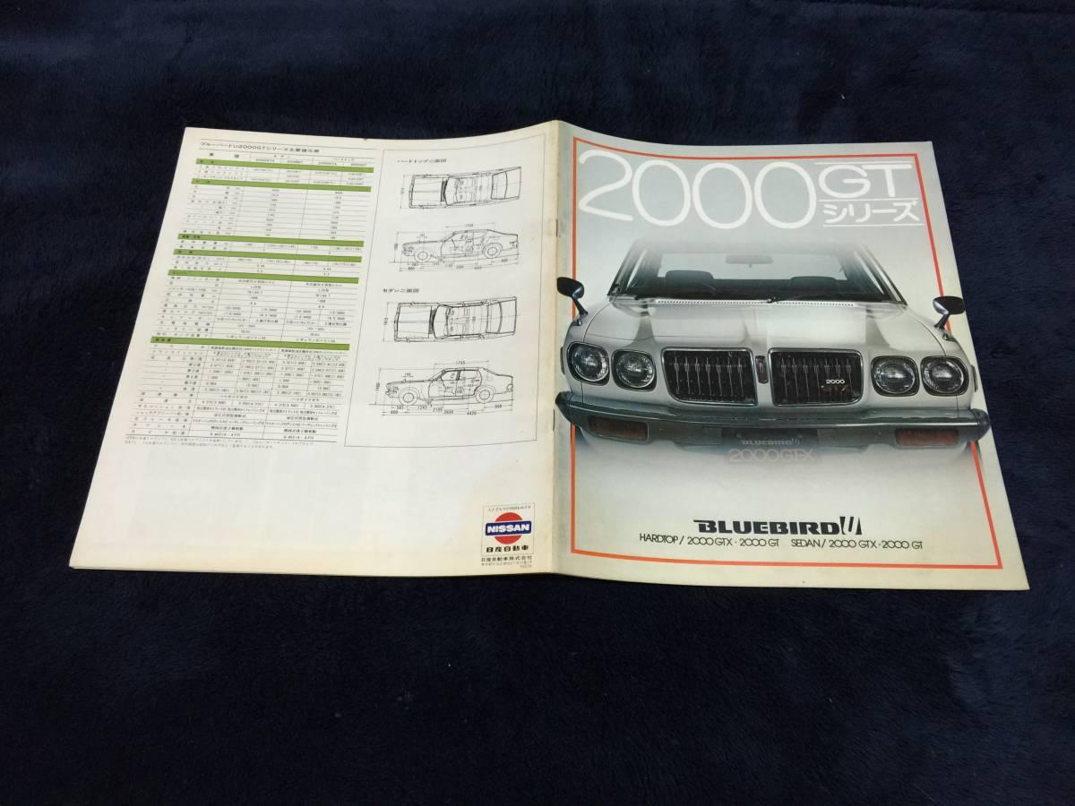 【極上美品の正カタログのみ厳選出品】ブルーバードU2000GTシリーズ(GT,GT-X)!堂々28P!'75.02(S50)44年前の当時物!ワンオーナー!_画像5