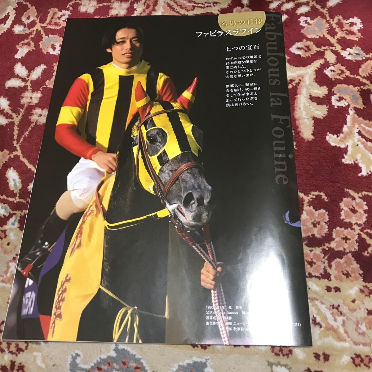 JRAレーシングプログラム2018.10.13。府中牝馬ステークス(GⅡ)、他_画像2