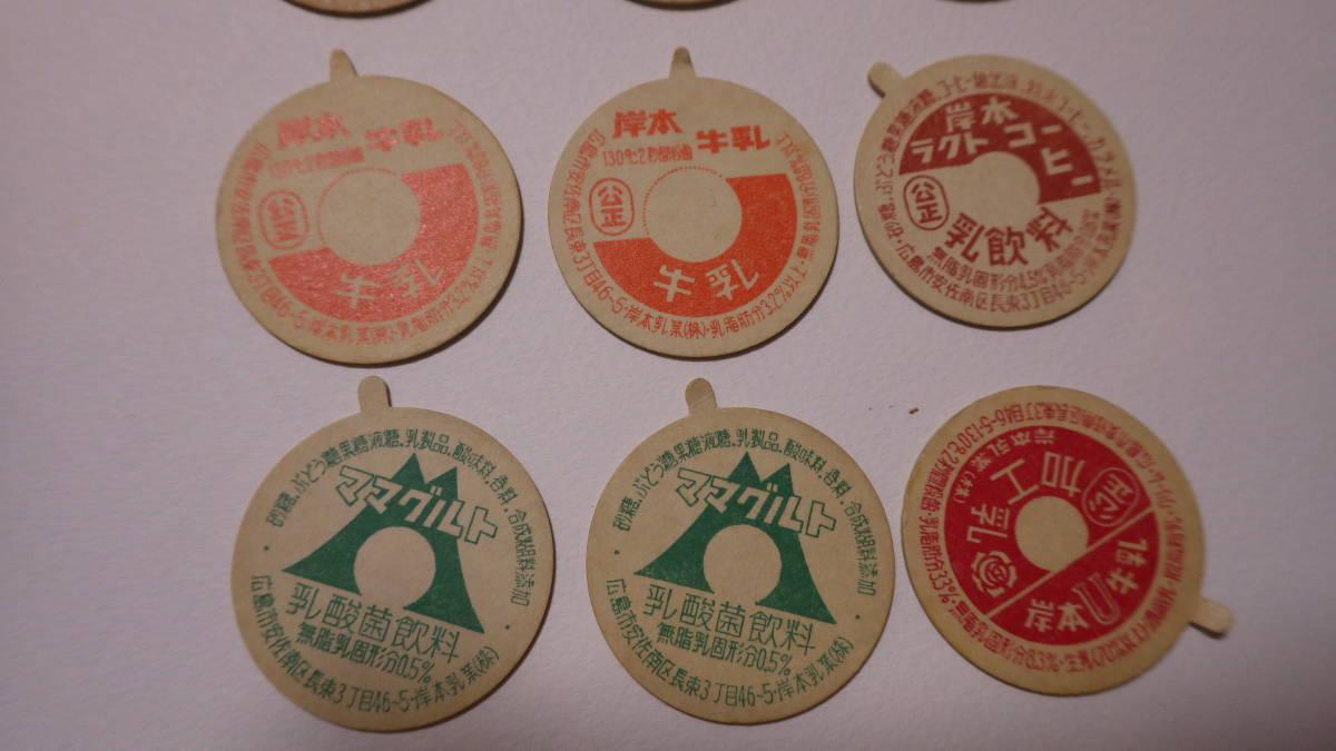 牛乳 乳酸菌飲料 キャップ 岸本乳業 古い  未使用_画像3