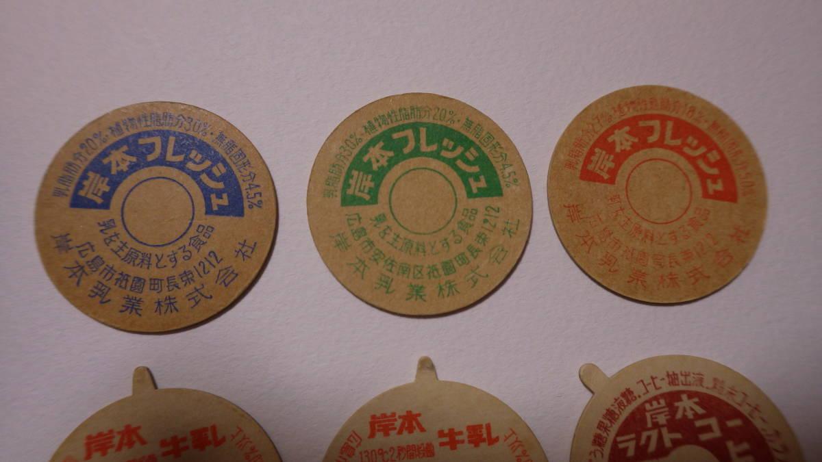 牛乳 乳酸菌飲料 キャップ 岸本乳業 古い  未使用_画像2