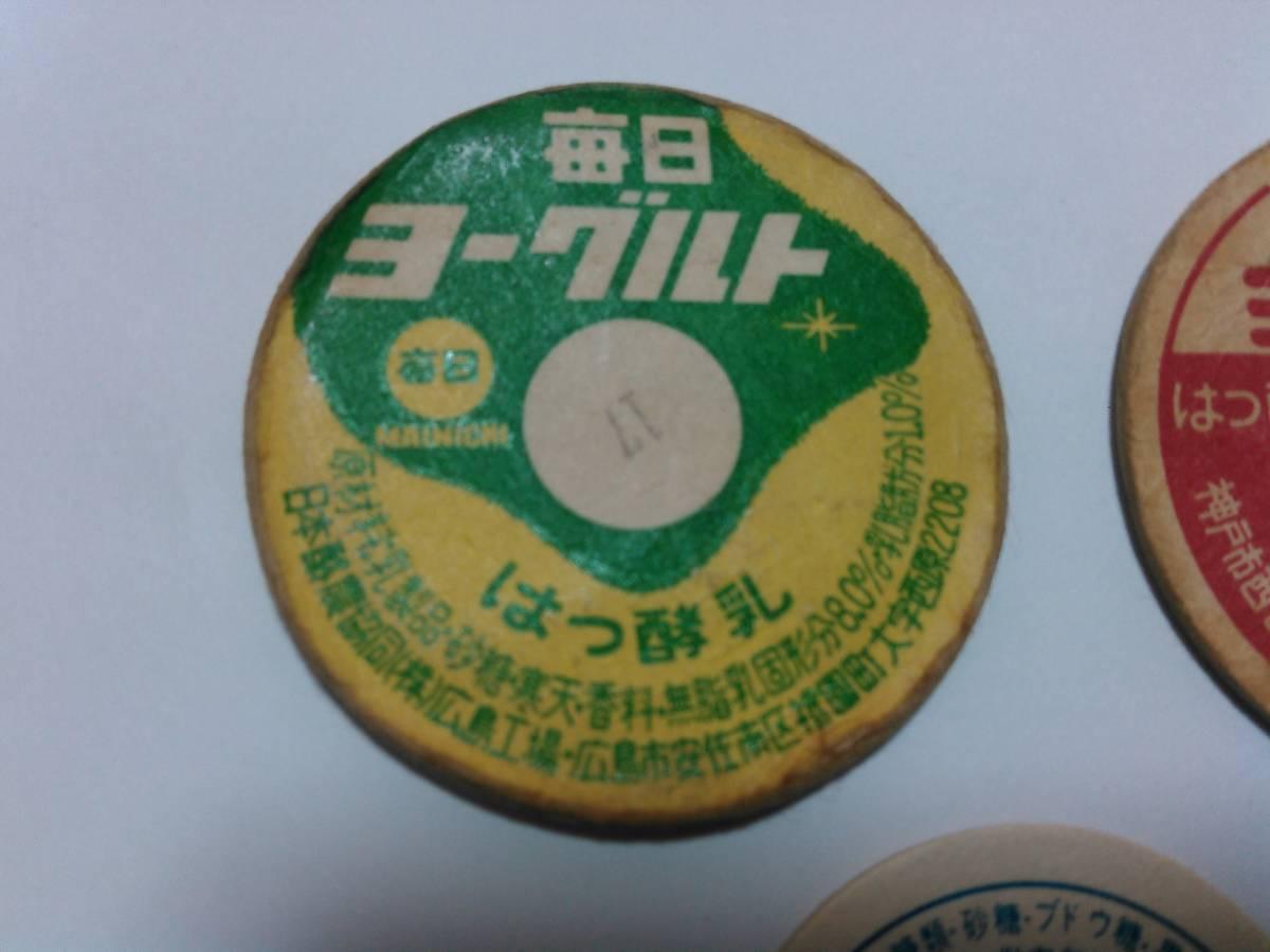 牛乳 はっ酵乳 乳酸菌飲料 キャップ 古い_画像2
