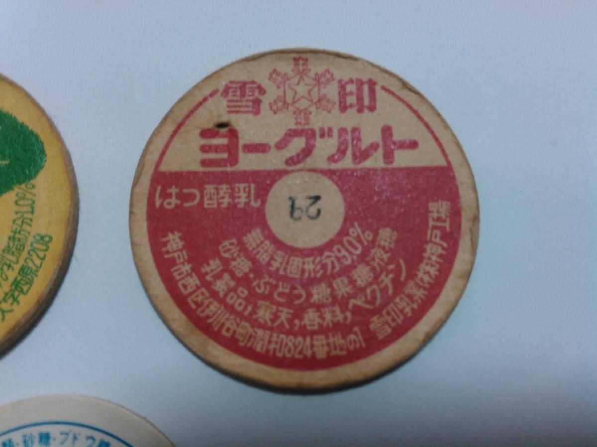 牛乳 はっ酵乳 乳酸菌飲料 キャップ 古い_画像3