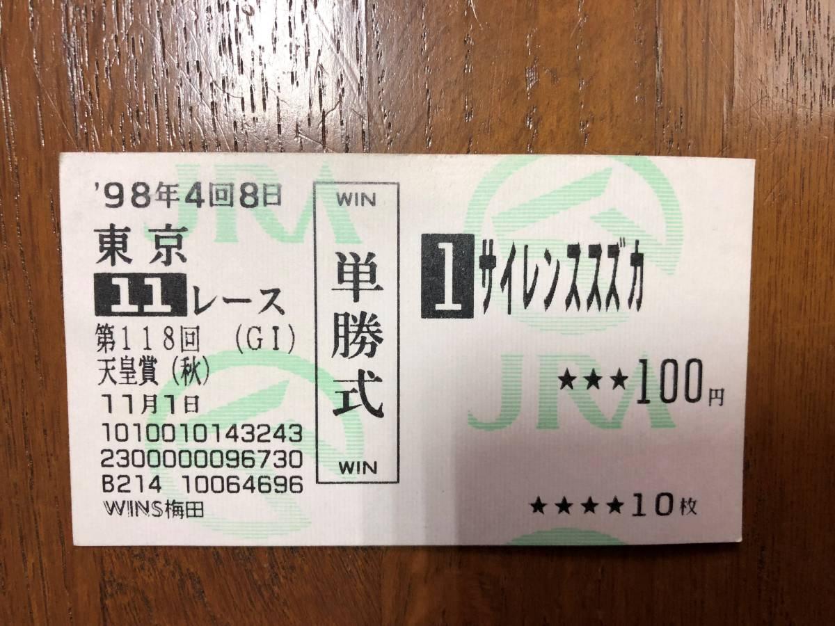サイレンススズカ 第118回 天皇賞秋 単勝馬券