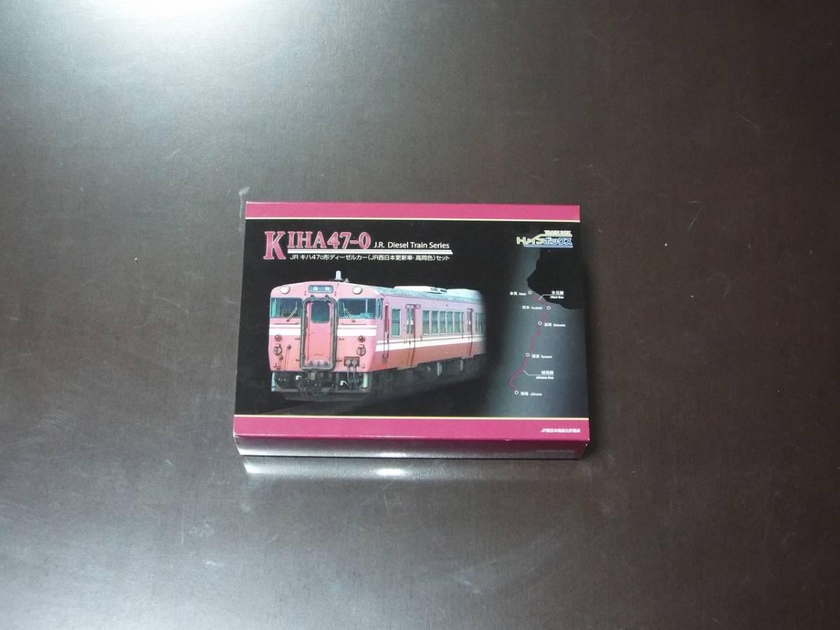 イベント限定品 新品 トレインボックス キハ47 0番台 JR西日本更新車 高岡色 2両セット