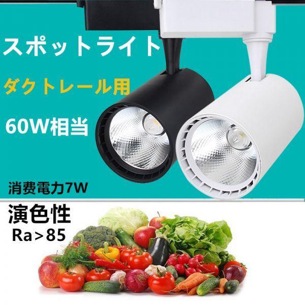 LED配線ダクトレール用 スポットライト 消費電力7W 60W相当 LEDスポットライト シーリングライト ライティン 食卓用_画像1