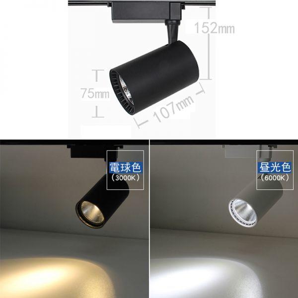 LED配線ダクトレール用 スポットライト 消費電力7W 60W相当 LEDスポットライト シーリングライト ライティン 食卓用_画像6