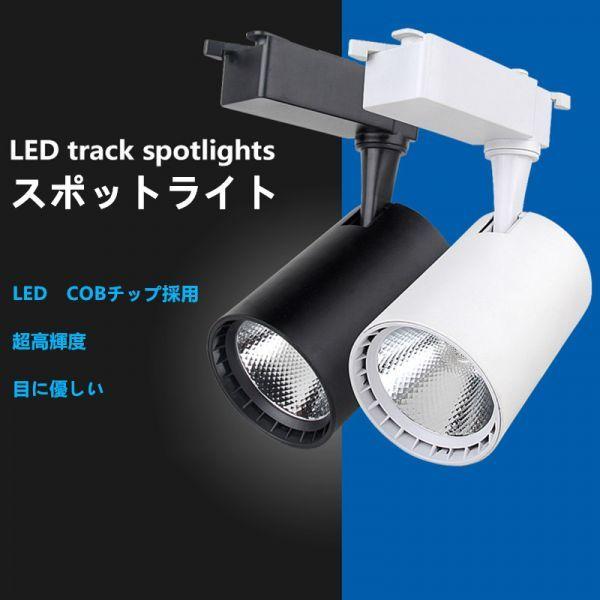 LED配線ダクトレール用 スポットライト 消費電力7W 60W相当 LEDスポットライト シーリングライト ライティン 食卓用_画像2