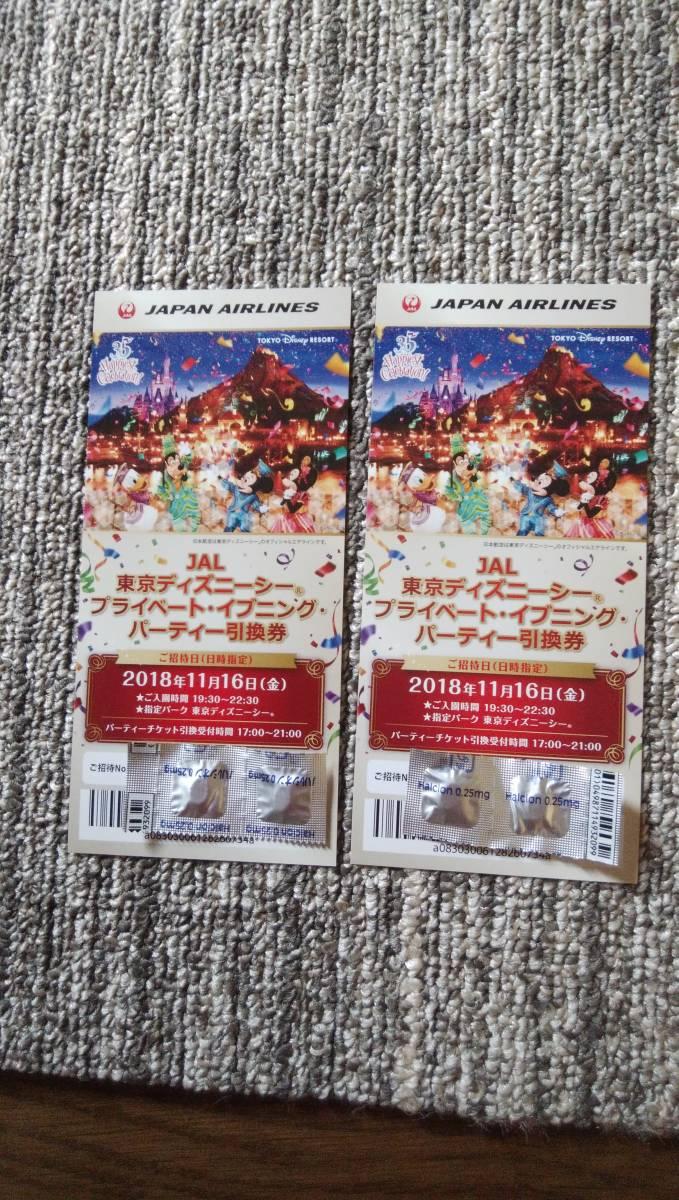 超レア!ディズニーシー プライベートパーティ券 二枚 byJAL 11月16日 金曜日 (送料込み)
