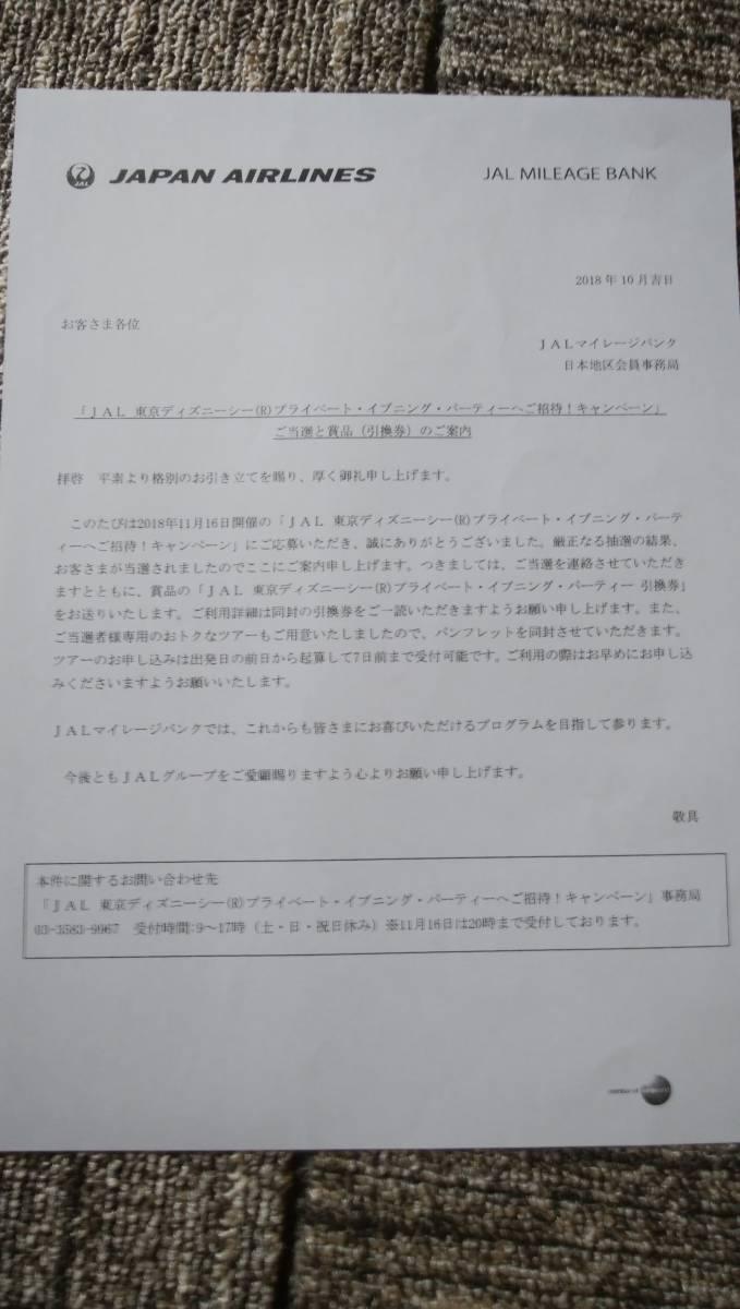 超レア!ディズニーシー プライベートパーティ券 二枚 byJAL 11月16日 金曜日 (送料込み)_画像3