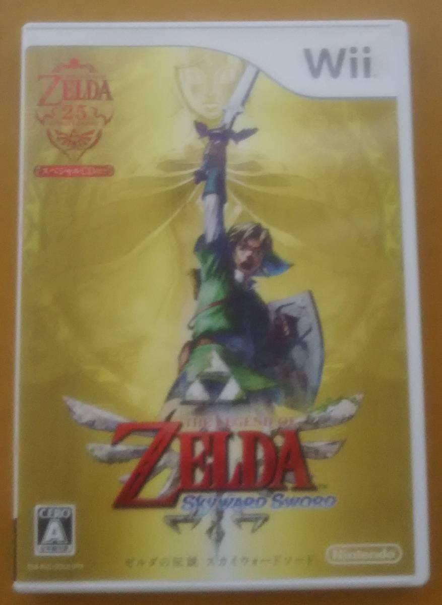 【Wii中古ソフト】ゼルダの伝説 スカイウォードソード (期間限定生産 スペシャルCD同梱)