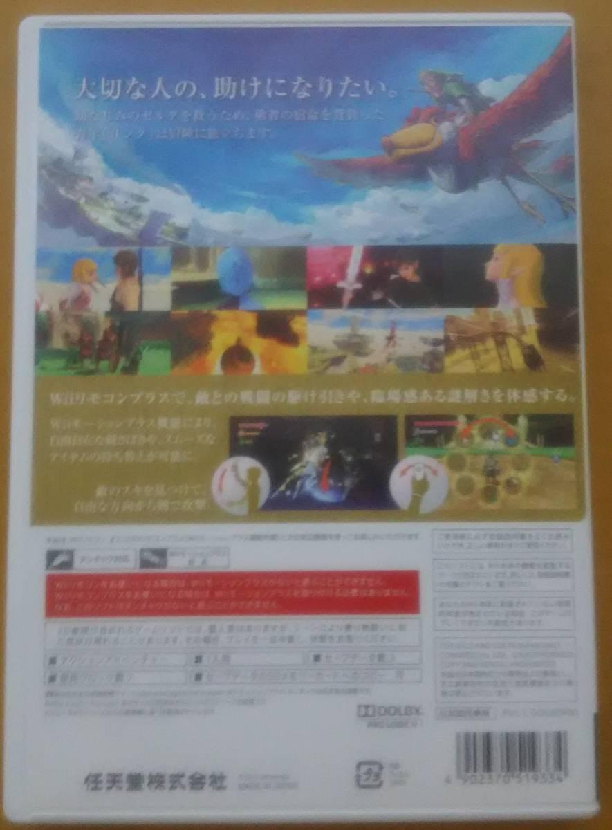 【Wii中古ソフト】ゼルダの伝説 スカイウォードソード (期間限定生産 スペシャルCD同梱)_画像2