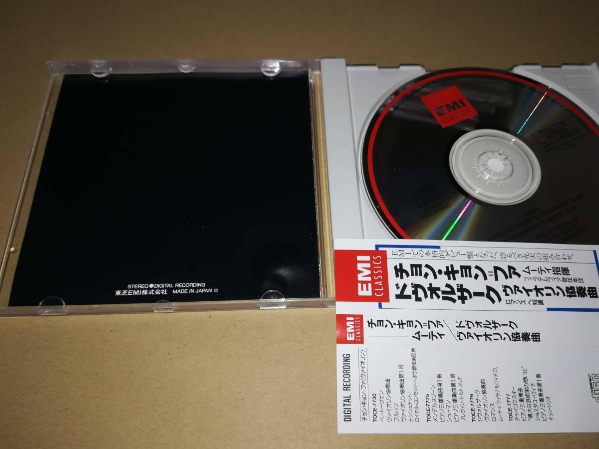 J1832【CD】チョン・キョンファ/ドヴォルザーク:ヴァイオリン協奏曲/ ムーティ / フィラデルフィアO_画像2