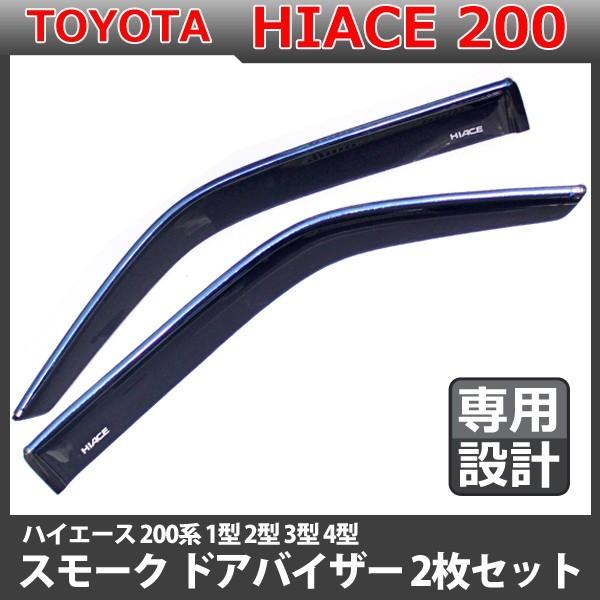 1円~トヨタ ハイエース 200系 ドアバイザー 1型 2型 3型 4型 5型 専用設計 メッキライン入り スモーク フロント サイドバイザー