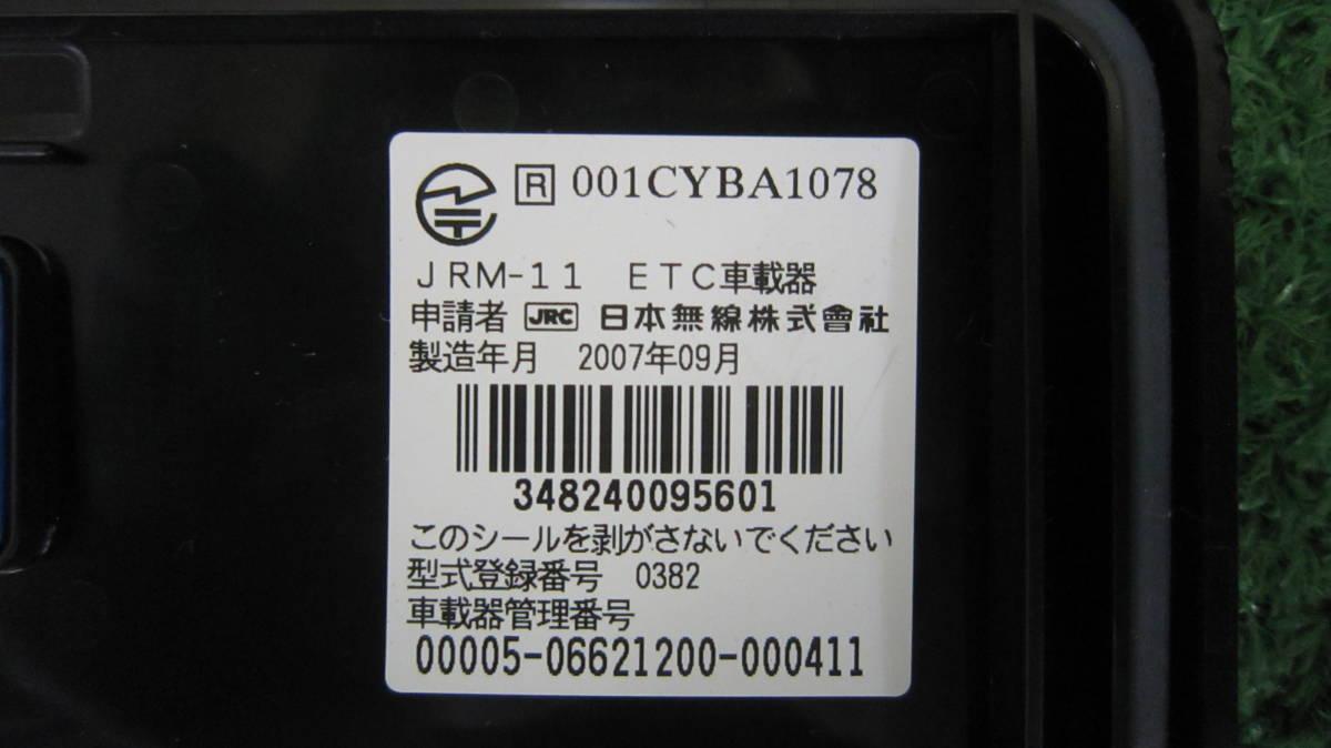 K244中古品 二輪車ETC車載器 日本無線 JRM-11 アンテナ分離型_画像4
