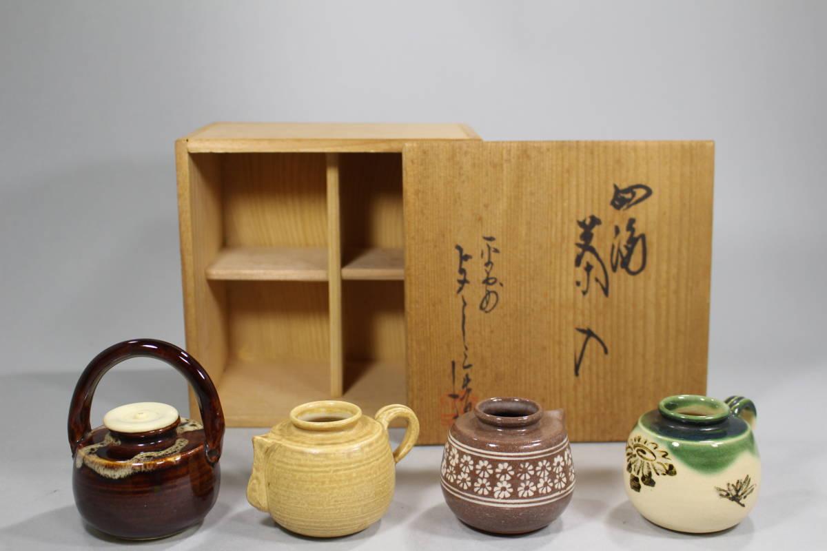 茶道具 四滴茶入 浅見与し三造◆rj24_画像1