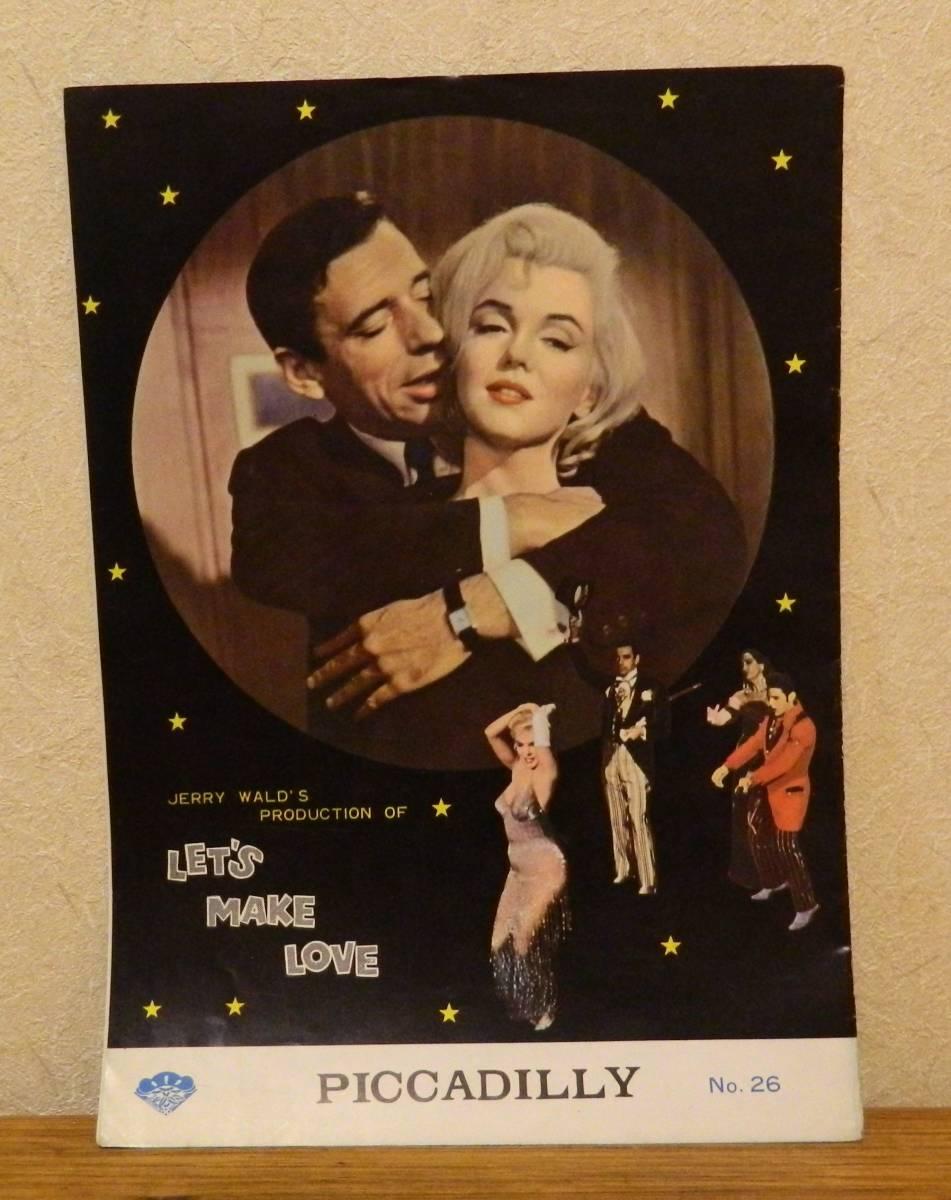 1961年【恋をしましょう~LET'S MAKE LOVE】マリリン・モンロー