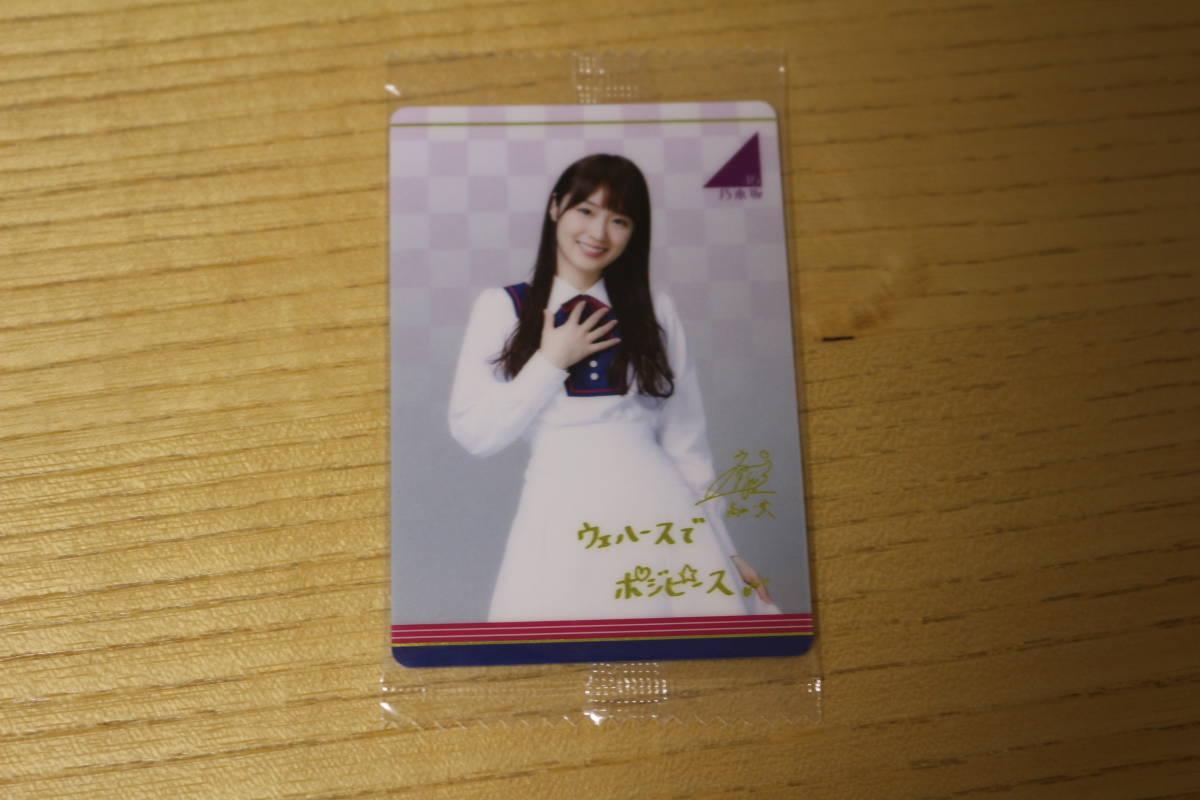 カード 乃木坂46 高山一実