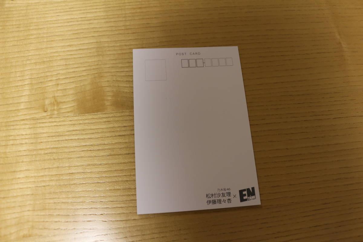 ポストカード 乃木坂46 松村沙友理 伊藤理々杏