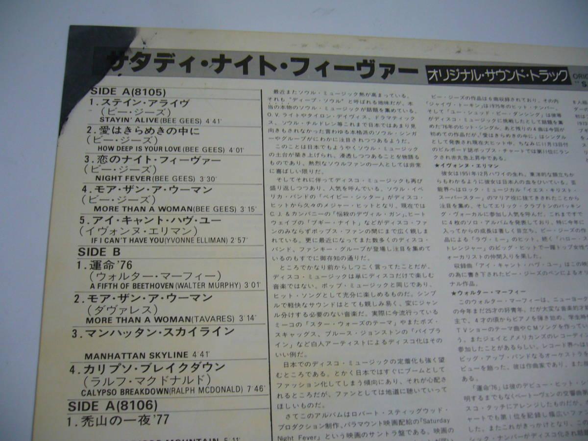 LP 2枚組 サタデー・ナイト・フィーバー サントラ 帯付_画像3