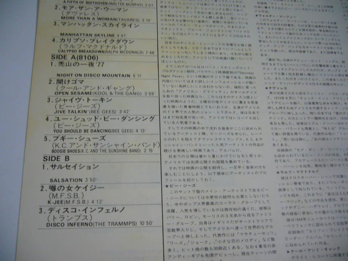 LP 2枚組 サタデー・ナイト・フィーバー サントラ 帯付_画像4