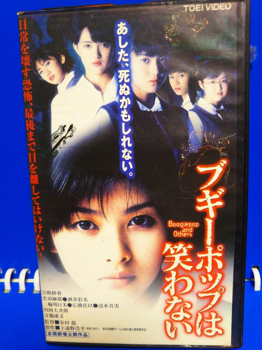 ymk1007 VHSビデオテープ(ホラー)ブギーポップは笑わない 吉野紗香、黒須麻耶、酒井彩名 2000年レアレトロ 東映 レンタルアップ品