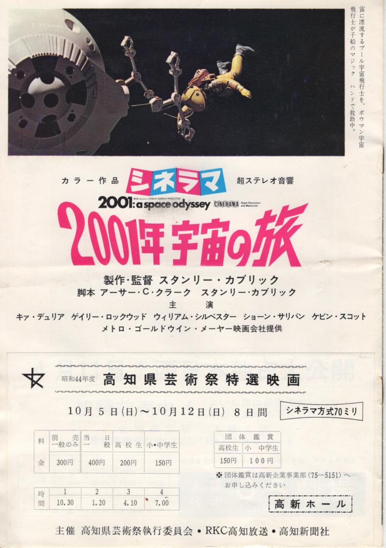 映画パンフレット「2001年宇宙の旅 ('68・2001: A SPACE ODYSSEY)」 〒込_画像2