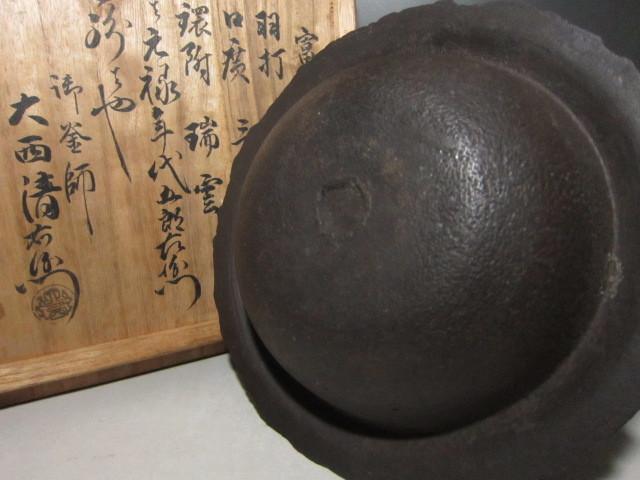 ☆彡江戸期 富士釜 大西清右衛門極めの見事な逸品☆b260_画像2
