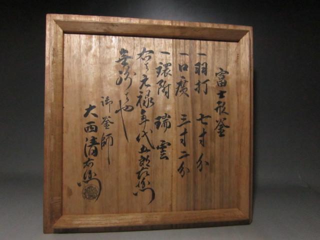 ☆彡江戸期 富士釜 大西清右衛門極めの見事な逸品☆b260_画像3