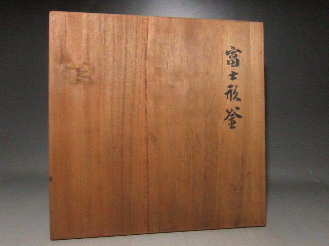 ☆彡江戸期 富士釜 大西清右衛門極めの見事な逸品☆b260_画像9