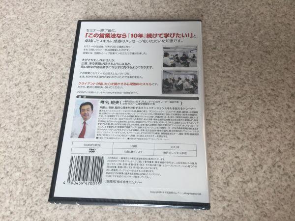 未開封 DVD 一瞬で顧客の心を魅了する 売れる 販売 営業力セミナー 実践編 販売 自己啓発 経営 売上 教育 椎名規夫 定価50000_画像2