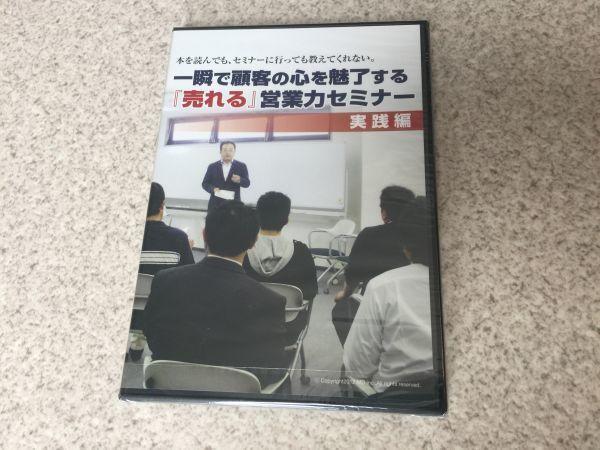 未開封 DVD 一瞬で顧客の心を魅了する 売れる 販売 営業力セミナー 実践編 販売 自己啓発 経営 売上 教育 椎名規夫 定価50000_画像1