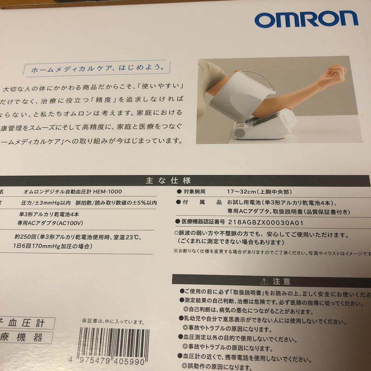 オムロンデジタル血圧計HEM-1000スポットアーム_画像2