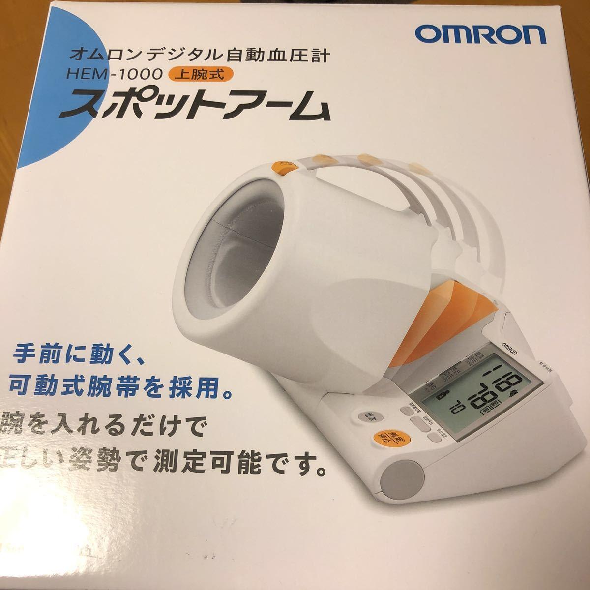 オムロンデジタル血圧計HEM-1000スポットアーム