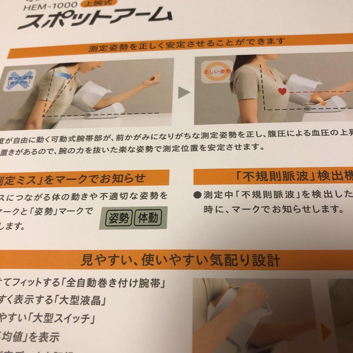 オムロンデジタル血圧計HEM-1000スポットアーム_画像3