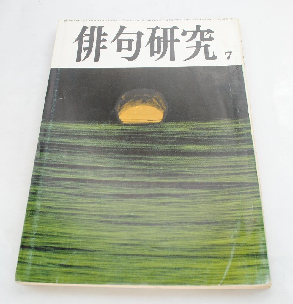◎『俳句研究』昭和45年7月号(俳...