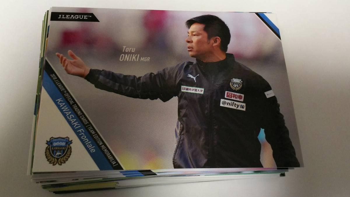 2018TE 川崎フロンターレ レギュラーカード 59枚
