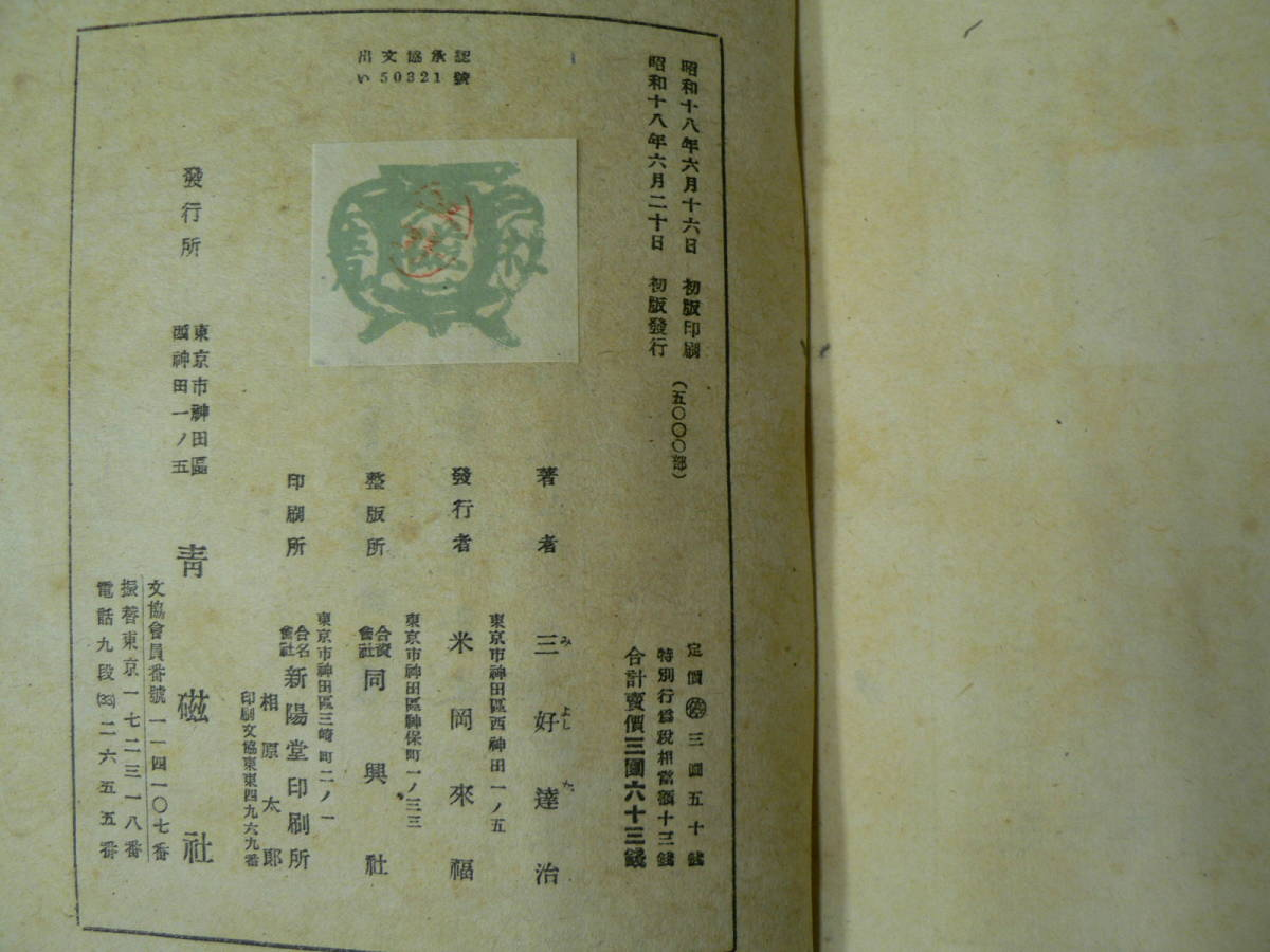 詩集 朝菜集 三好達治 昭和18年初版 限定5000部 東京青磁社   A☆_画像2