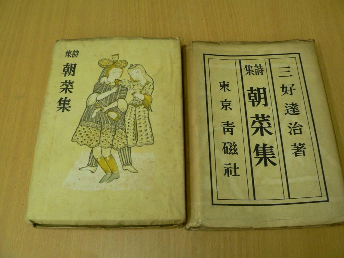 詩集 朝菜集 三好達治 昭和18年初版 限定5000部 東京青磁社   A☆_画像1