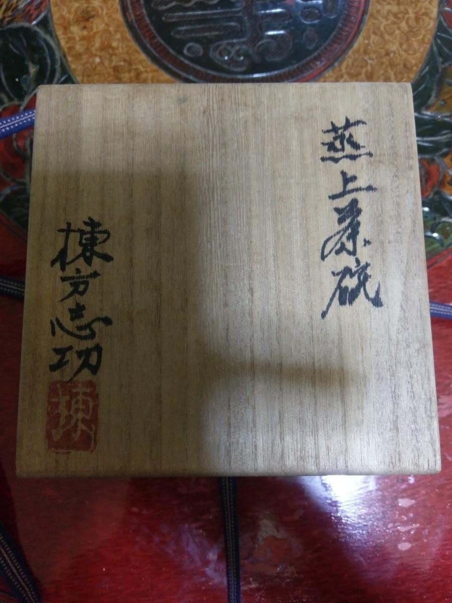 茶道具茶碗 ◆ 棟方 志功 造 ( 蒸上 茶碗 ) 東大寺 清水 公照 極書 書付 共箱