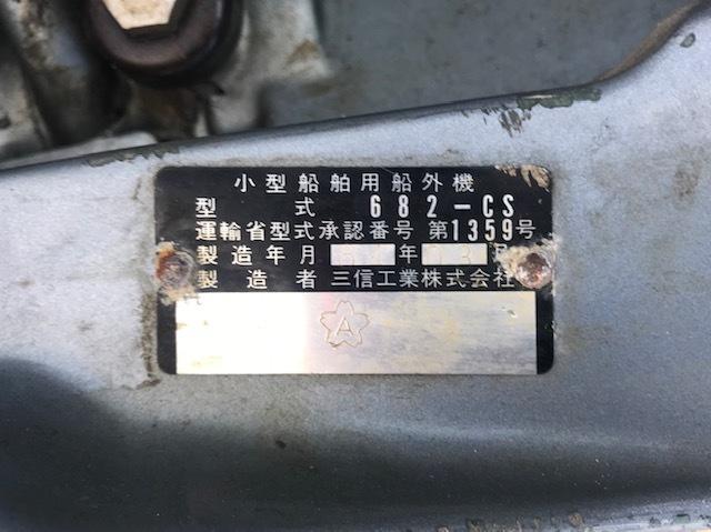 【格安売切り】最終値下げ 希少 YAMAHA ヤマハ 9.9D 小型船舶用 船外機 682-CS 9.9PS 現状品 北海道札幌発 発送できます_画像4