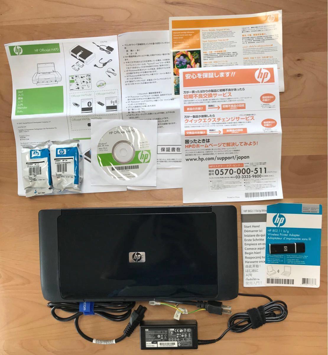 HP Officejet コンパクト モバイル A4 インクジェットプリンタ H470 802.11b/g ワイヤレスLANアダプタ付き_画像2