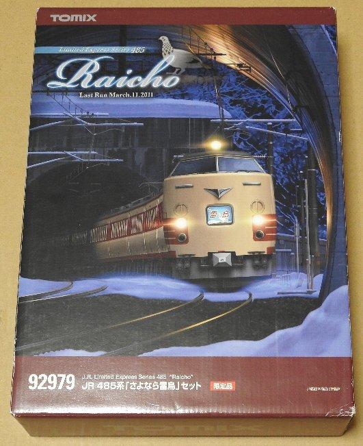 TOMIX 92979 JR 485系「さよなら雷鳥」セット/限定品【箱傷みあり・ジャンク品扱い】