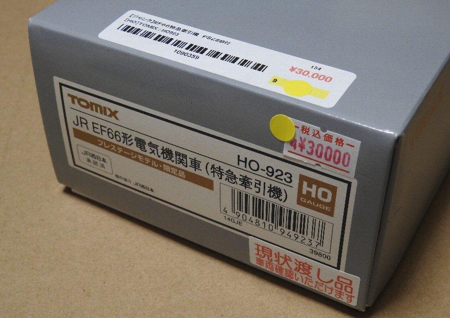 TOMIX HO-923 JR EF66形電気機関車(特急牽引機)/プレステージモデル・限定品【ジャンク品扱い】