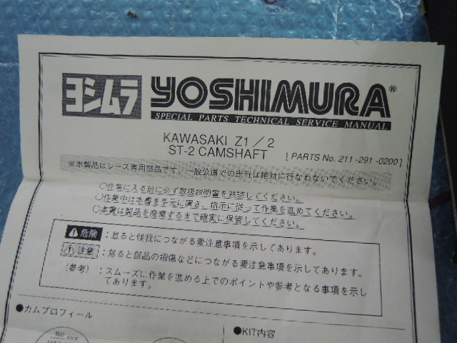 ★倉庫整理★ YOSHIMURA ヨシムラ Z1/Z2/Z系 ST2カム 美品 (Z1/Z2/Z900/KZ900/KZ1000/Z750F/Z750FX/Z1000/Z1R/Z1000Mk2) (u158)_画像3
