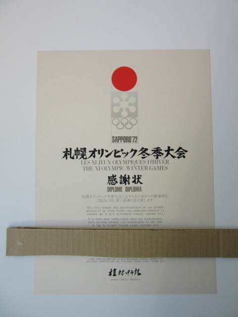 ☆ 1972年 札幌オリンピック 冬季...