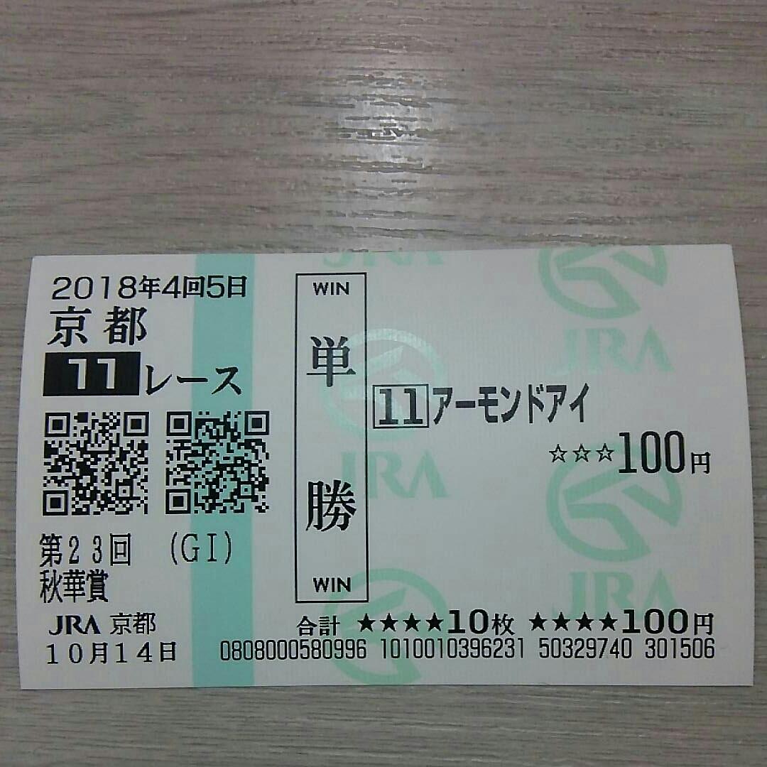 10月14日☆第23回秋華賞☆アーモンドアイ☆現地単勝馬券☆