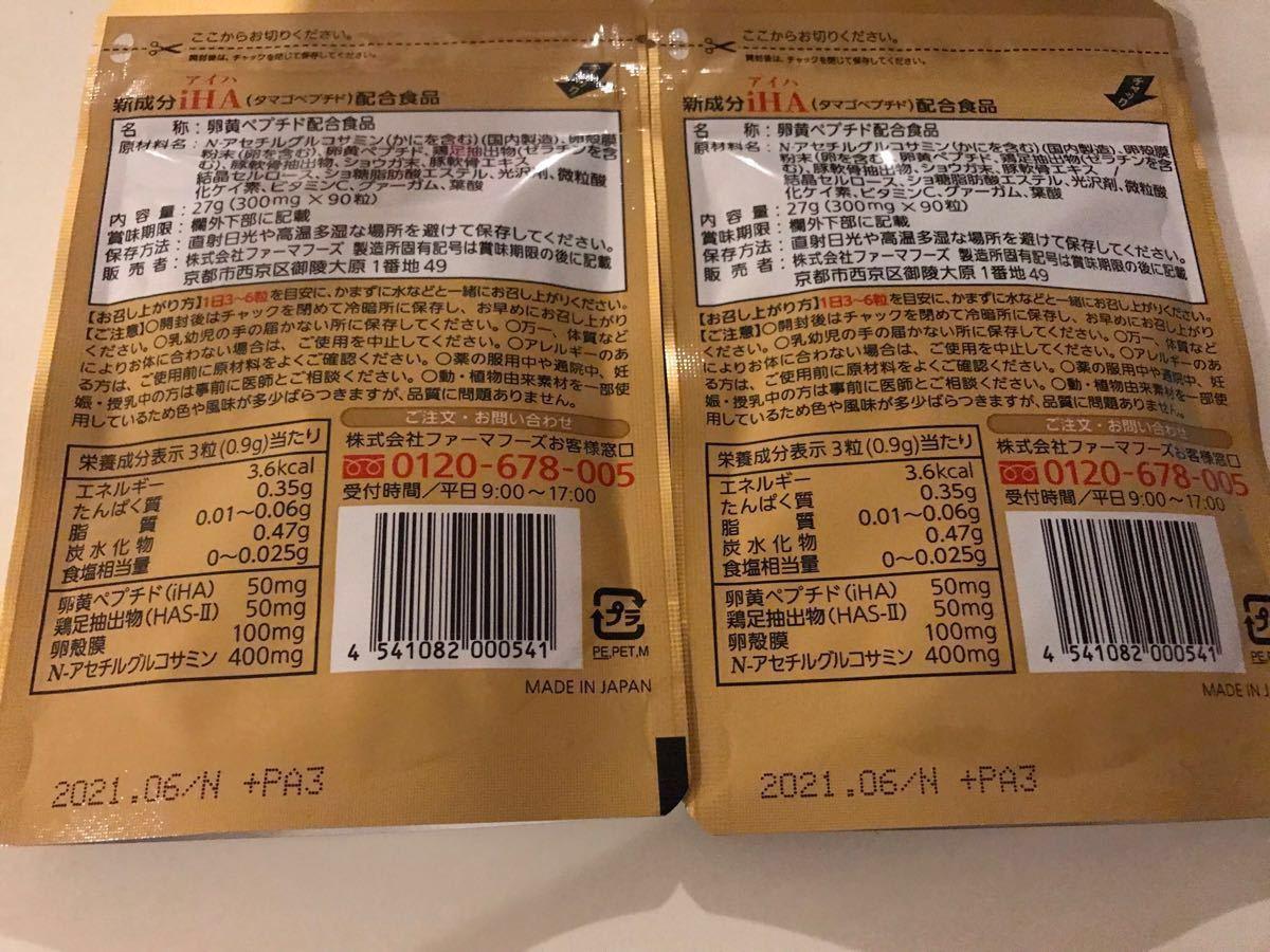 タマゴ基地 タマゴサミン 90粒×2袋☆送料140円可_画像2
